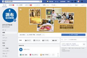 調布経済新聞Facebook